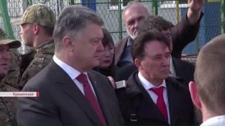 Президент Украины Петр Порошенко посетил Кременную