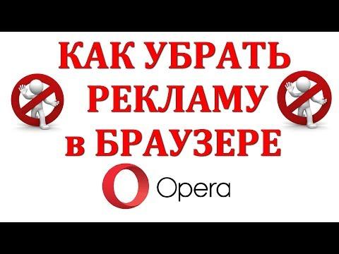 Как блокировать рекламу в опере