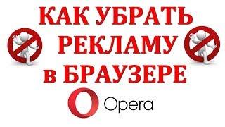 как заблокировать  рекламу в браузере Опера How to block ads in the browser Opera
