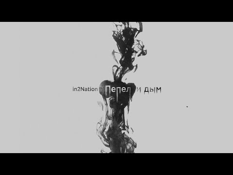 Интонация - Пепел и Дым
