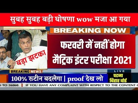 Bihar Board Exam 2021 फरवरी में नहीं होगी - February Me Pariksha Nahi Hoga 2021 Main Taja Khabar