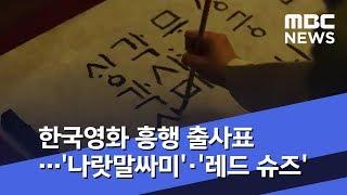 한국영화 흥행 출사표…'나랏말싸미' · '레드 슈즈' (2019.07.25/뉴스투데이/MBC)