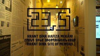 23,5 Hrant Dink Hafıza Mekânı / 23,5 Հրանդ Տինք յիշողութեան վայր / 23.5 Hrant Dink Site of Memory