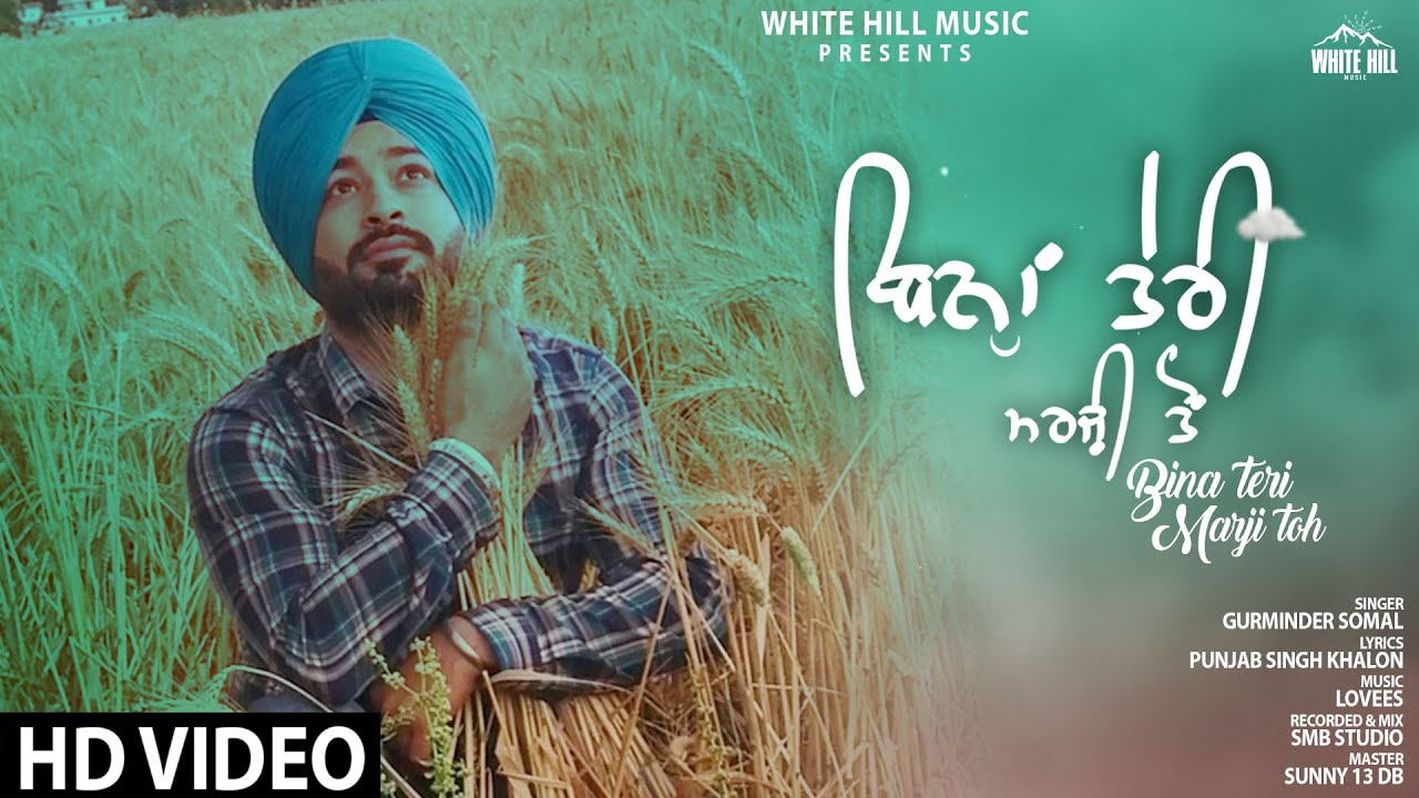 Bina Teri Marzi Toh (Full Song )   Gurminder Somal   New Punjabi Song 2020   White Hill Music