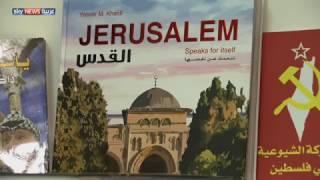 مساع إسرائيلية لضم معاليه أدوميم للقدس