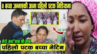 पहिलो पटक ४ बच्चा जन्माएकी आमा मिडियामा, दिइन श्री*मानलाई धन्य*वाद Kagitra shahi 4 Baby