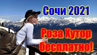 Роза Хутор 2021 цены Роза Хутор как добраться Роза Хутор горнолыжный курорт