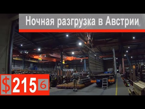 $215 Scania S500 Сплошные растраты!!! Ночная выгрузка в Австрии)))