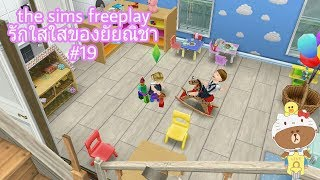 The sims freeplay รักใสใสของยัยณิชา :19 ลูกไม่มีพ่อสินะ🙈