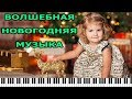Самая новогодняя музыка Танец феи драже П И Чайковский Балет Щелкунчик mp3