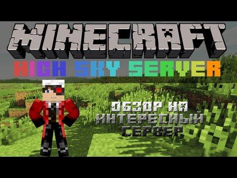 Minecraft: [Обзор на сервер] High SKy server - Отличный сервер для игры в minecraft