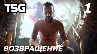 Прохождение Far Cry New Dawn — Часть 1Возвращение в округ Хоуп