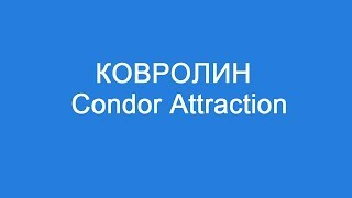 Ковролин Condor Attraction: обзор коллекции