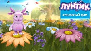 Лунтик - Кукольный Домик - Лунтик игра для детей