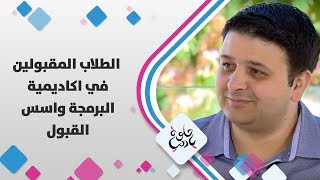 رامي ابو السمن يتحدث عن الطلاب المقبولين في اكاديمية البرمجة واسس القبول