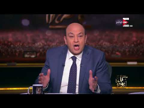 كل يوم ـ عمرو أديب: الخواجة ترامب بيفاصل دلوقتي في برميل البترول  - 23:21-2018 / 4 / 21