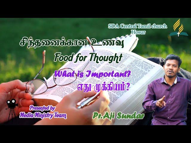 எது முக்கியம்? | What Is Important? | Food for Thought | Pr. Aji Sundar  SDA Tamil Church Hosur