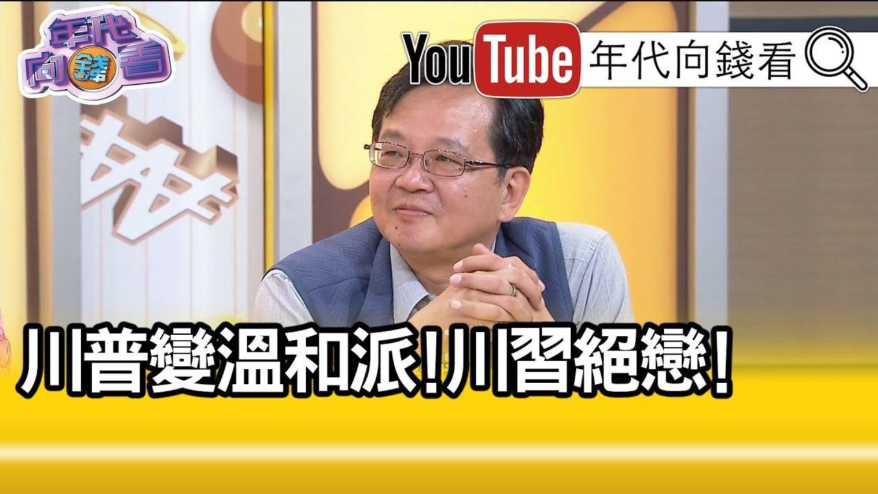 精華片段》黃創夏:川習兩人合拍新黃河絕戀?!【年代向錢看】20190620 - YouTube