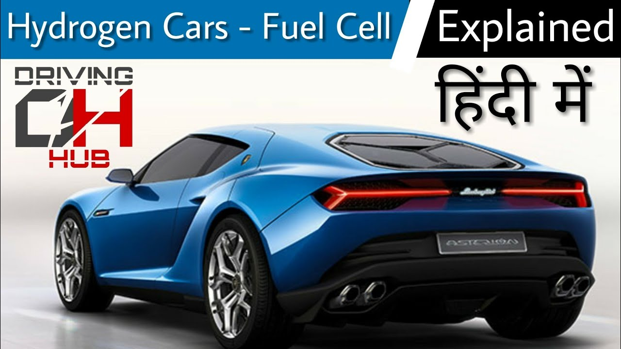 Hydrogen Cars: Hydrogen Cars - Fuel Cell Explained In Hindi
