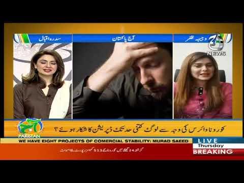 Aaj Pakistan With Sidra Iqbal | 20 August 2020 | Aaj News | AJT