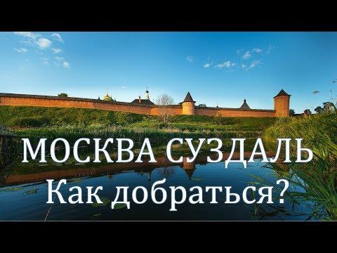 Как доехать от москвы до суздаля