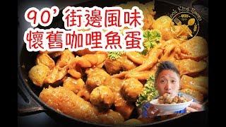 港式懷舊咖喱魚蛋 (80-90年代童年街邊小食) - Classic Curry Fishballs in Hong Kong Style (80-90s Childhood Street Food)