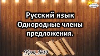 """Русский язык. Урок №10. Тема: """"Однородные члены предложения"""""""