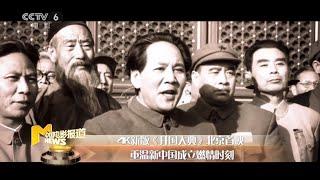 4K新版《开国大典》北京首映 重温新中国成立燃情时刻【中国电影报道 | 20191016】