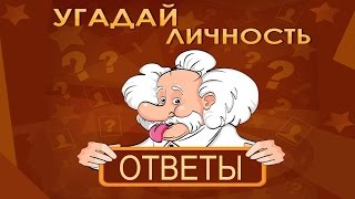 """Игра """"Угадай личность"""" 21, 22, 23, 24, 25 уровень в Одноклассниках."""