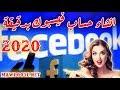طريقة إنشاء حساب فيسبوك جديد بدون رقم هاتف ☆ تحديثات فيسبوك 2020