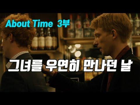 영화로 영어공부 About Time 3부 어바웃타임 영화 대본으로 영어회화 연습