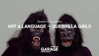 Лекция Ирины Кулик «Art & Language — Guerrilla Girls»(Новый сезон цикла «Несимметричные подобия» открывает лекция, посвященная истории и основным идеям двух арт-групп, что с различных позиций ..., 2018-09-19T18:33:55Z)