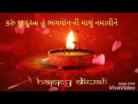 happy gujarati new year સ લ મ બ રક wishes greetings whatsapp video whatsap youtube wishes greetings whatsapp video