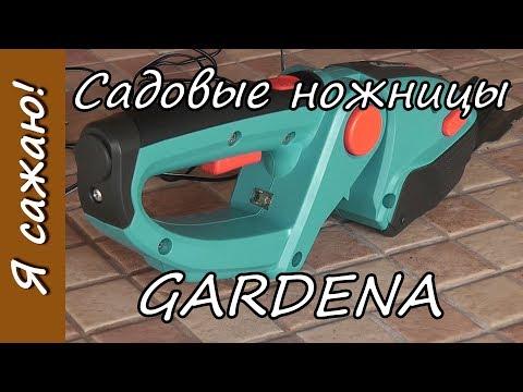 GARDENA ComfortCut садовые ножницы. Я сажаю.