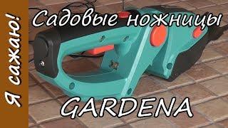 видео Кусторез аккумуляторный Gardena ComfortCut Li-18/50 арт. 09837-55.000.00
