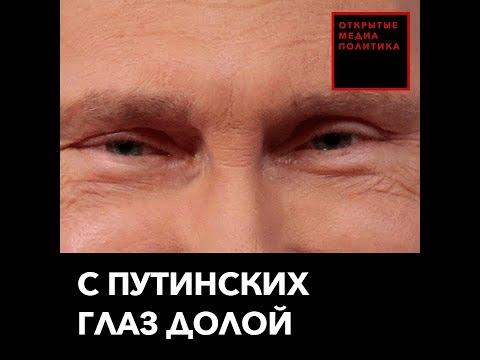Путин разозлился на новых губернаторов от оппозиции