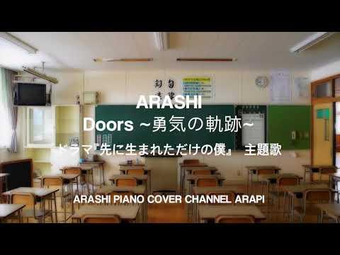嵐 Doors~勇気の軌跡~ ピアノver(耳コピ):아라시  Doors~용기의궤적~ 피아노 버전
