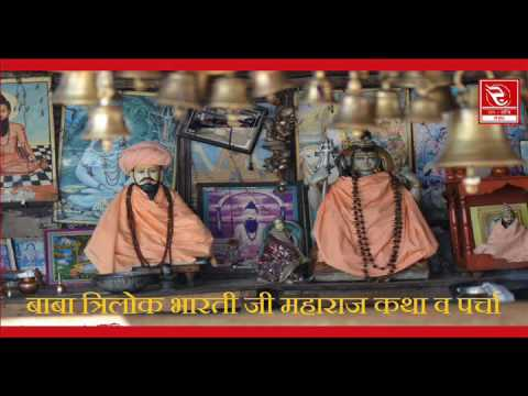 Baba Trilok Bharti Ji Katha I Aarti I Sajada Dham I RRC Rajasthani I Pramod Audio Lab