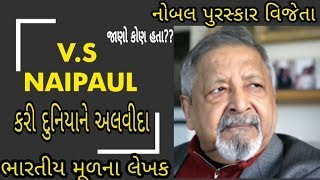 VS Naipaul- Nobel Prize-Winning Author Dies At 85| ભારતીય મૂળના લેખકવીએસ નાયપોલ