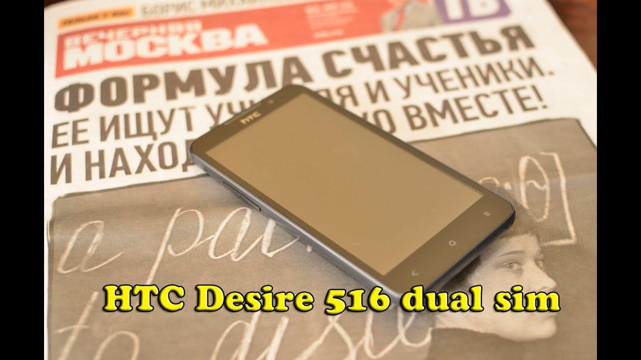 как прошить htc one dual sim 802d