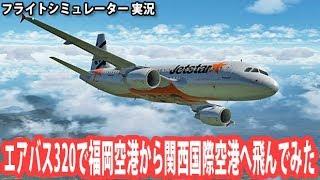 エアバス320で福岡空港から関西国際空港へ飛んでみた 【フライトシミュレーター】