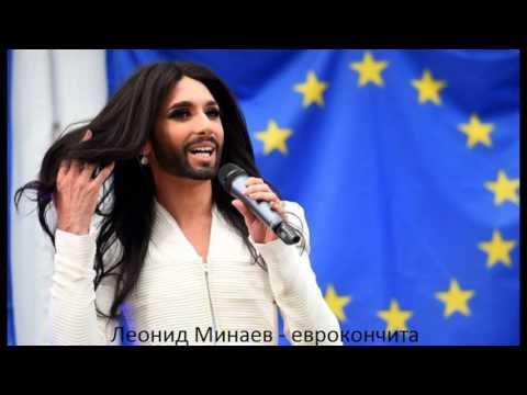Леонид Минаев - еврокончита