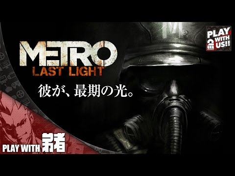 #1【FPS】弟者の「メトロラストライト」【2BRO.】