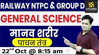 Human body #10 | General Science | Railway NTPC & Group D Special | By Prakash Sir |