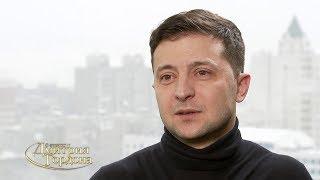 """Владимир Зеленский. 1/3. """"В гостях у Дмитрия Гордона"""" (2018)"""