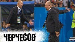 ЧЕРЧЕСОВ: Все эмоции матча Россия-Хорватия. Без Слов
