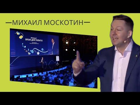 ЛИЧНАЯ ЭФФЕКТИВНОСТЬ. Конференция 1С Битрикс || Самоменеджмент от Михаила Москотина