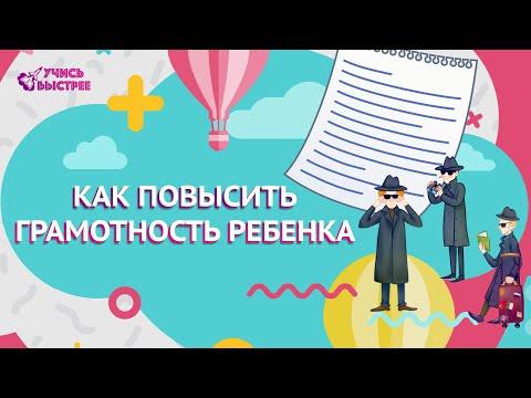 Как повысить грамотность ребенка по русскому языку