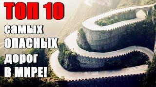 Топ 10 Самых Опасных Дорог В Мире!