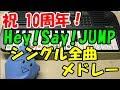 【Hey! Say! JUMPシングル全曲メドレー】平成ジャンプ 簡単ドレミ表示 初心者向け1本指ピアノ